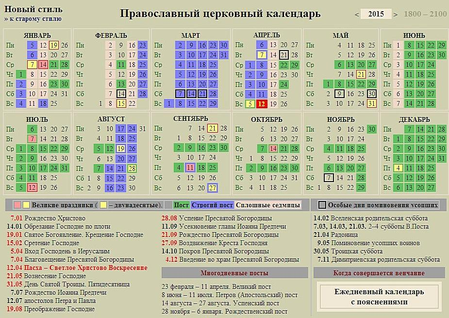 15 сентября праздник россия