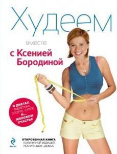 Книга о похудении Ксении Бородиной - Худеем вместе