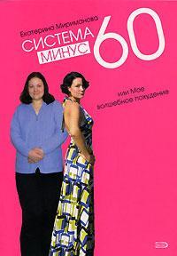 Екатерина Мириманова книга для похудения – Минус 60
