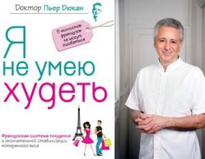Книга для похудения Пьера Дюкана – Я не умею худеть