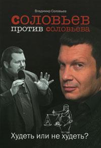 Книга о похудении Владимира Соловьева – Соловьев против Соловьева