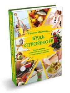 Татьяна Малахова и книга о похудении – Будь Стройной