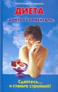 Александр Кондрашев - Диета Доктор Борменталь