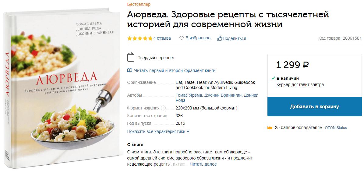 Аюрведа Здоровые рецепты
