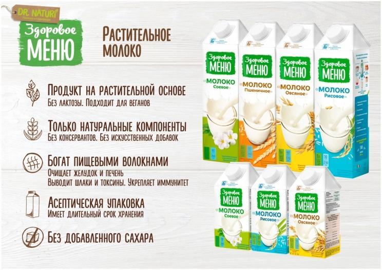 Польза растительного молока
