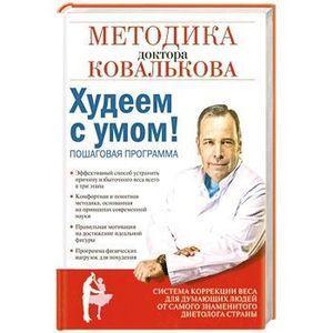 Книга Алексея Ковалькова – Худеем с умом!