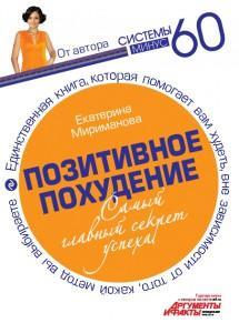 Книга Екатерины Миримановой – Позитивное похудение