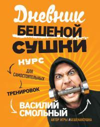 Василий Смоленко «Дневник бешеной сушки»
