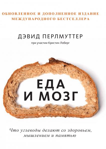 Дэвид Перлмуттер «Еда и мозг»
