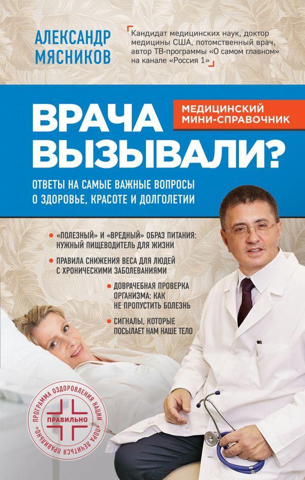 Александр Мясников «Врача вызывали?»