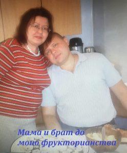 брат и мама до